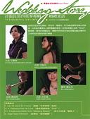 影音藝文:石雅如-長笛-童話婚禮