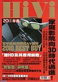 影音藝文:HiVi 2011 年鑑 (HiVi Best Buy)
