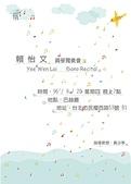 影音藝文:賴怡文鋼琴獨奏會.jpg