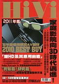 影音藝文:HiVi 2011 年鑑