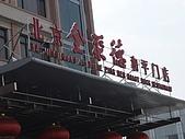 20090826北京篇:北京篇004.jpg