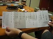 20070422日本北陸五日:這是菜單,帶回去給丈人看