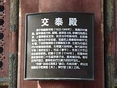 20090826北京篇:北京篇053.jpg