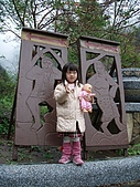 20080129花東宜五日-4:花東五日 393.jpg