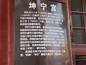 20090826北京篇:北京篇055.jpg