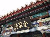 20090826北京篇:北京篇015.jpg