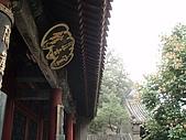 20090826北京篇:北京篇102.jpg