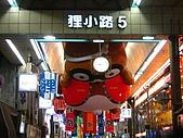 20060728北海道:074狸小路五段,為了買奶瓶,這我爸來回走了兩次.jpg