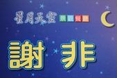 20120712 南投猴探井-星月天空:星夜天空 009.jpg