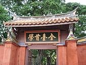 20070902二元黑輪:台南孔廟