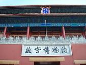20090826北京篇:北京篇064.jpg