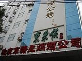 20090826北京篇:北京篇070.jpg