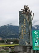 20080129花東宜五日-3:花東五日 335.jpg