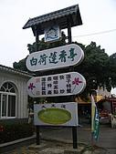 20070506白河半日:肚子餓了就在蓮香亭吃囉