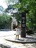 20060728北海道:040這裡就是拓真館啦.jpg