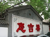 20090826北京篇:北京篇157.jpg