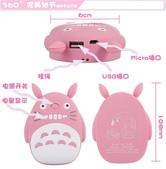 可愛龍貓行動電源 12000安培:$630