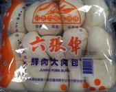 好市多COSTCO購物:六張犁鮮肉大肉包0001.jpg