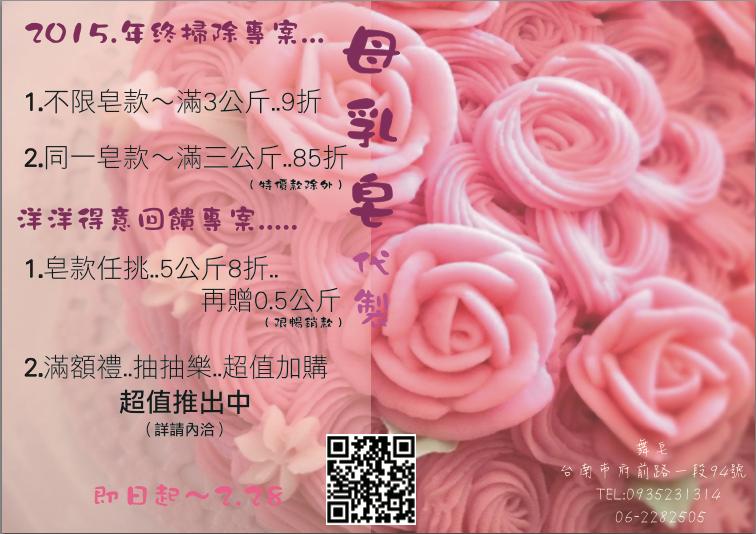 2014馬年行大運:螢幕快照 2015-01-23 上午1.29.20.png