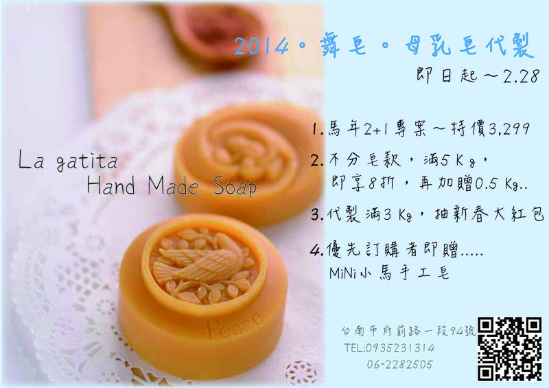 代製皂款:2014母乳皂代製海報.jpg