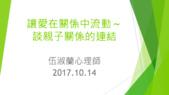 心相簿:螢幕快照 2017-10-17 下午4.44.50.png
