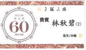 未分類相簿:淡江英語系60年