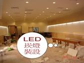 美術燈,日光燈安裝工程:DSC09824.jpg