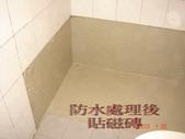 浴室防水工程:DSC09782.jpg