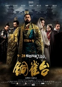 2012/12 影片收錄目錄集2:銅雀台2012.1080p.BluRay.x264.2Audio.AC3-HDChina.jpg