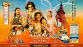 2012/12 影片收錄目錄集2:三丁目の夕日`64 Always Sunset on Third Street 3 2012 1080p BluRay x264.jpg