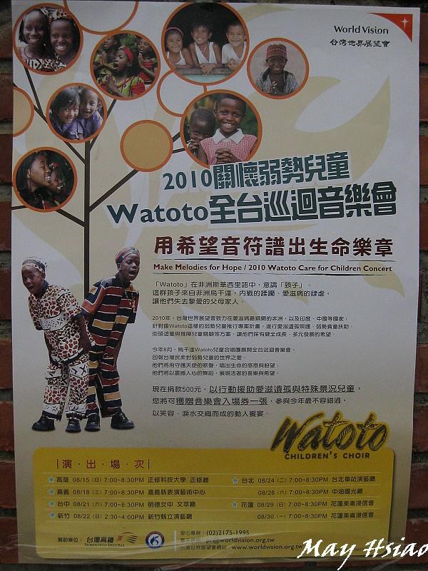 Blog 阿哩阿雜照片:2010/08/22 Care for Children Concert