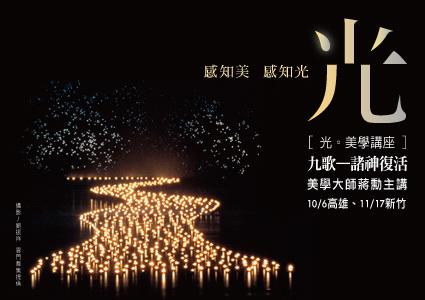 Blog 阿哩阿雜照片:2012/11/17光。美學講座