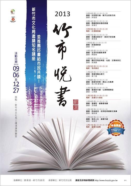 Blog 阿哩阿雜照片:2013 新竹市悅書活動