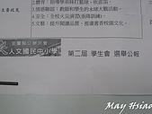 2009/09 宜蘭頭城 人文國小:IMG_2981.jpg