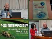 蛛形綱:1-2015~1~2台灣蜘蛛多樣性.jpg