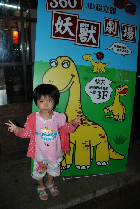 2012-07-12紫南宮、溪頭:201207120107.jpg
