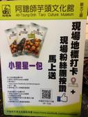 2014-07-25台中糕餅列車(免費):2014072500007.jpg