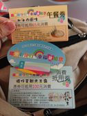 2014-07-22彰化觀光巴士一日遊(250$/人):2014072200003.jpg