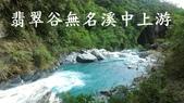 翡翠谷:無名溪中上游.jpg