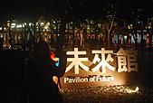 台北花博:DSC_0995_1682