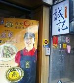 日誌用相簿2:誠記牛肉河粉98.12.13