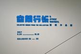 臺北市立美術館《空間行板》: