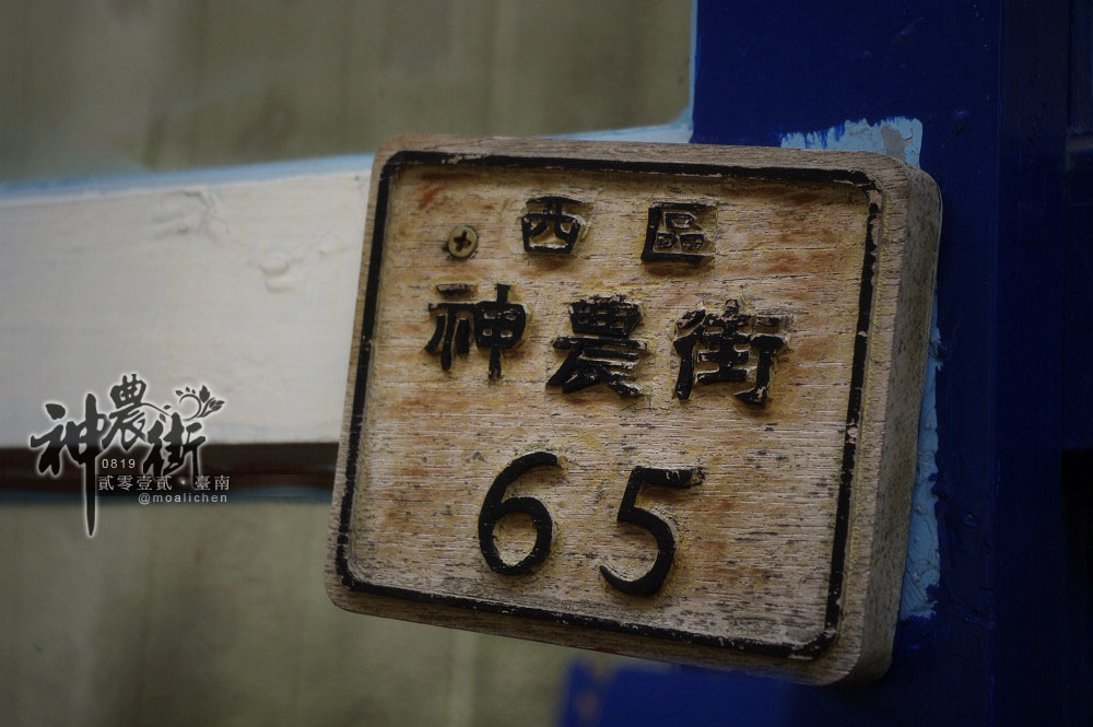 。壹貳初秋‧台南神農街。: