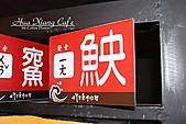 11.02.22【花蓮】《柴魚博物館》:沒看過的字