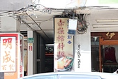 D3-4 赤崁食堂-棺財板:IMG_8833.JPG
