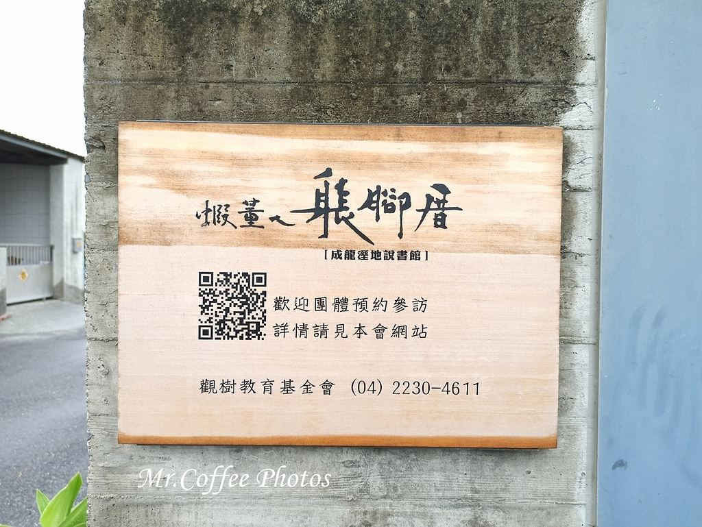 IMG_20210324_113522.jpg - 21-03-22~24 二崙公園、東遠米廠,口湖台灣鯛