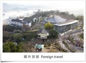 部落格導覽:2國外旅遊.jpg