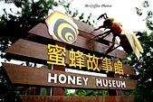 12.08.29【雲林。古坑】蜜蜂故事館:IMG_0332.JPG