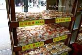 11.11.08【莿桐】《高香珍餅店》:IMG_0238.JPG