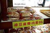 11.11.08【莿桐】《高香珍餅店》:IMG_0222.JPG